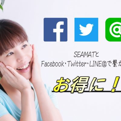 Facebook・Twitter・LINE@で繋がってお得がいっぱい