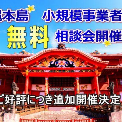 沖縄本島 小規模事業者限定 無料相談会
