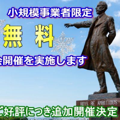 北海道 札幌 小規模事業者限定 無料相談会